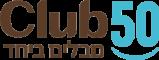לוגו שקוף קלאב 50 קטן